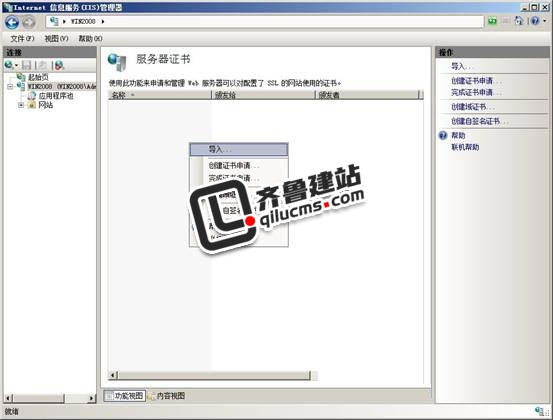 SSL安装教程,HTTPS安装教程
