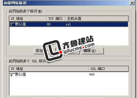 SSL初级教程:IIS6下使用301进行https跳转方法