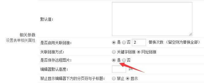 PHPCMSV9使用HTTPS无法保存远程图片处理教程