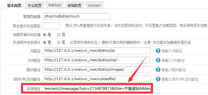PHPCMSV9模板添加备案地址QQ微信等自定义全局变量