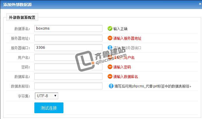 phpcms,phpcms数据源调用