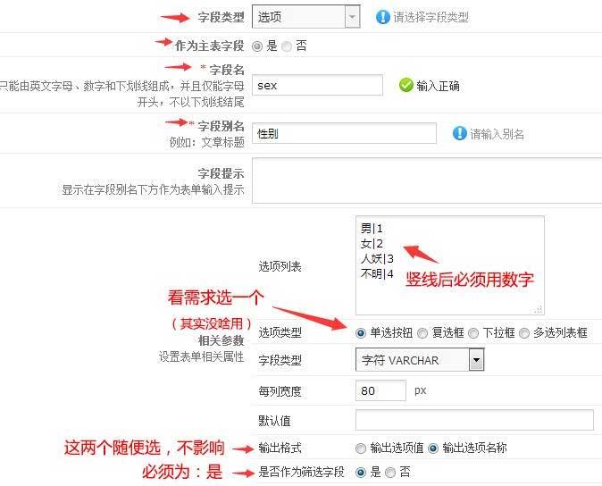 phpcms,phpcms筛选条件开发