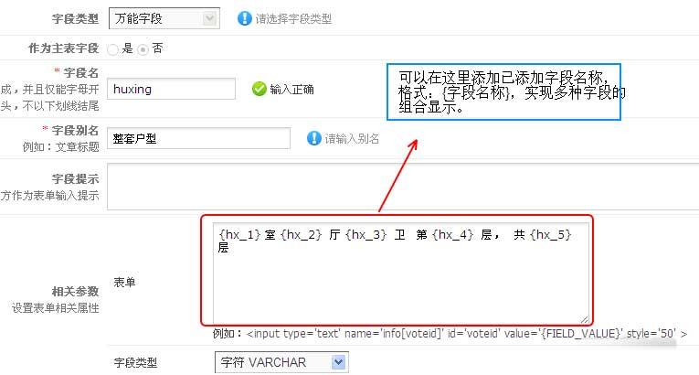 phpcmsV9万能字段的经典用法:户型家居字段设置举例