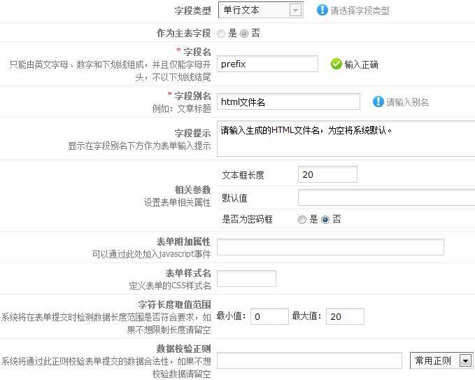 phpcmsv9增加{$prefix}自定义html文件名前缀功能