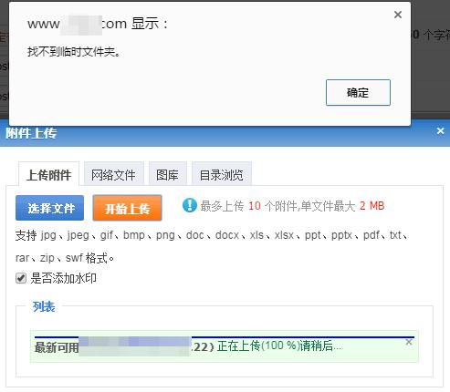 phpcms,phpcms找不到临时文件夹