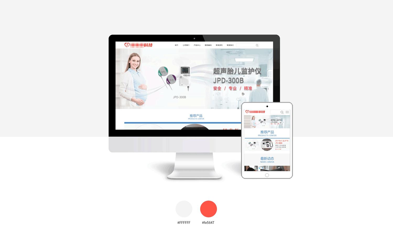 公司网站模板,胎儿监护网站模板