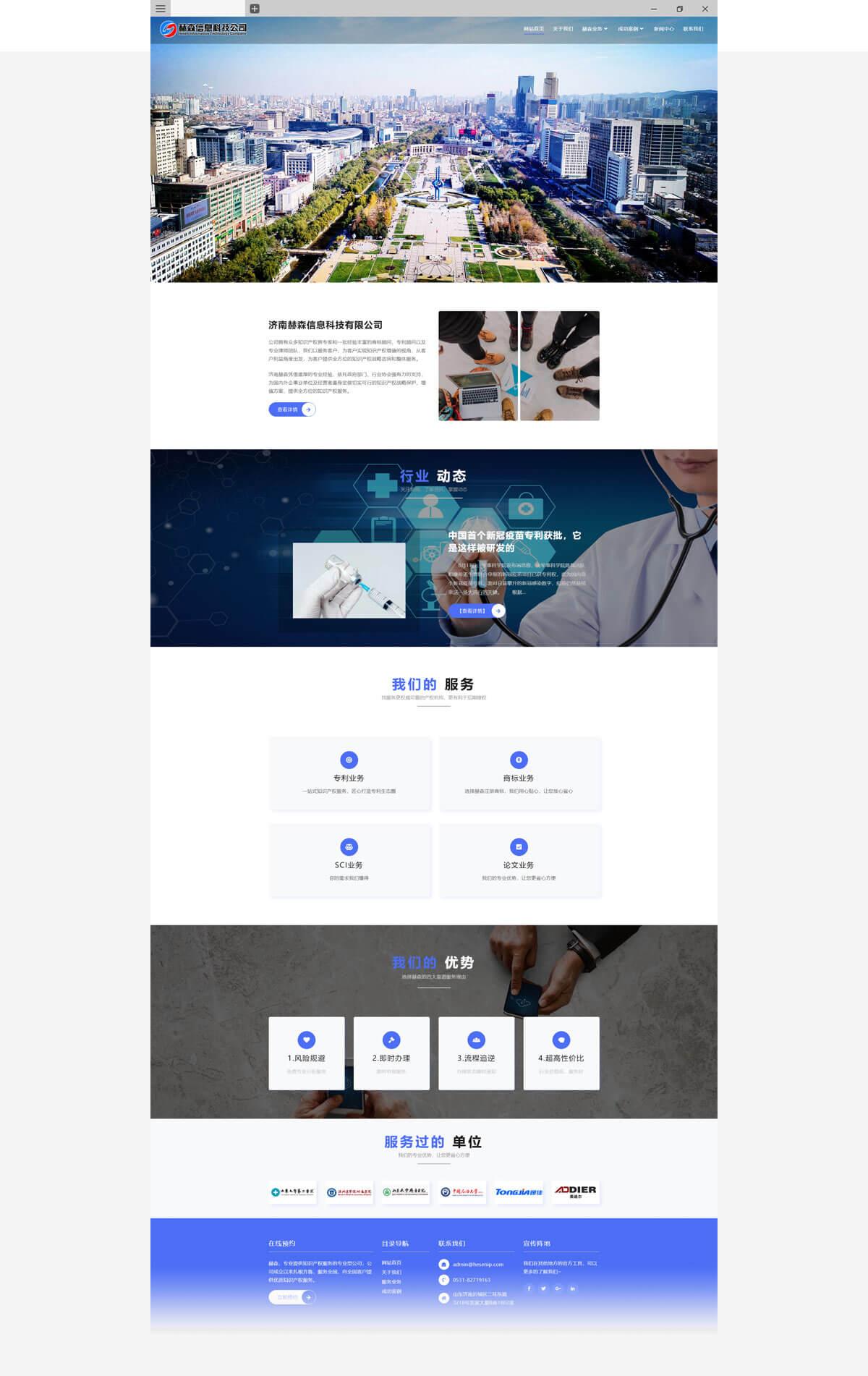 专利和商标申请科技公司网站