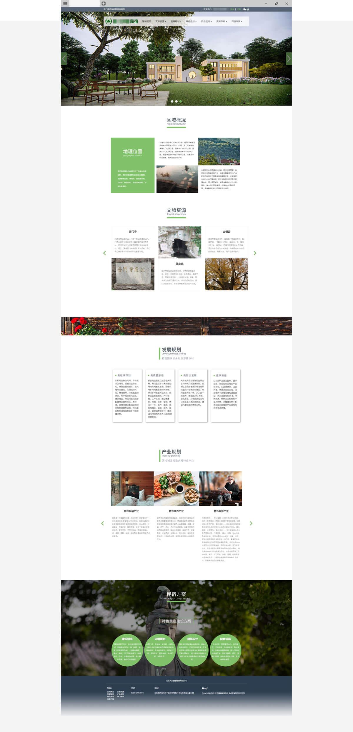 民宿旅馆策划与运营集团公司网站