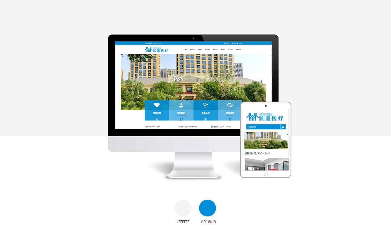行业网站模板,医院医疗网站