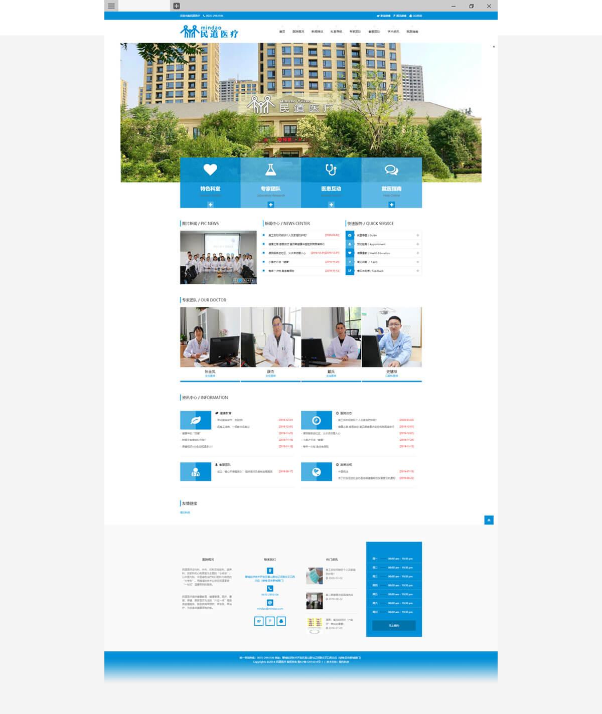 民营医院与社区卫生室医疗行业网站