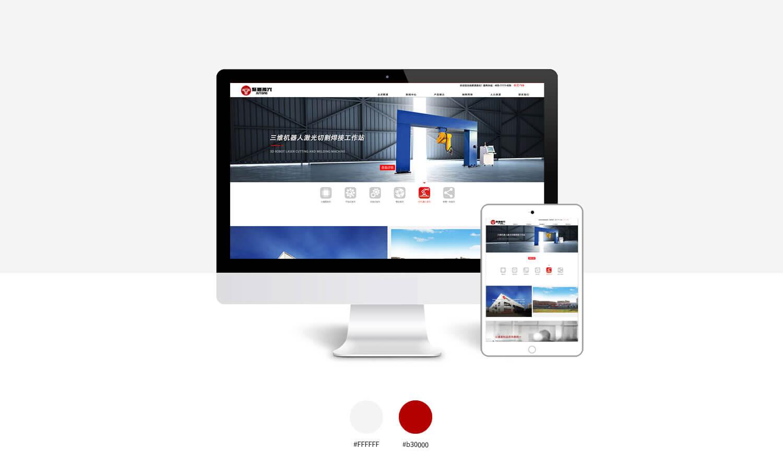 公司网站模板,喷绘写真网站模板