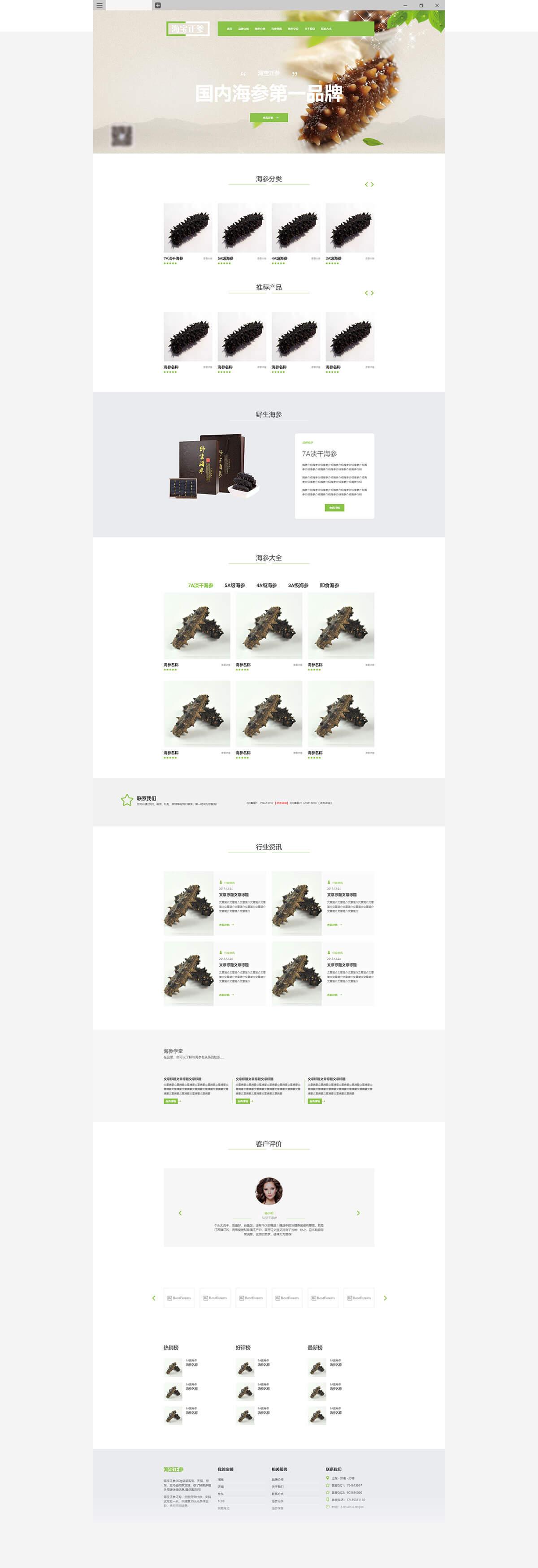 海参海宝海产品公司网站
