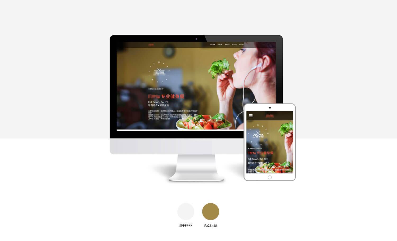 行业网站模板,健身餐网站