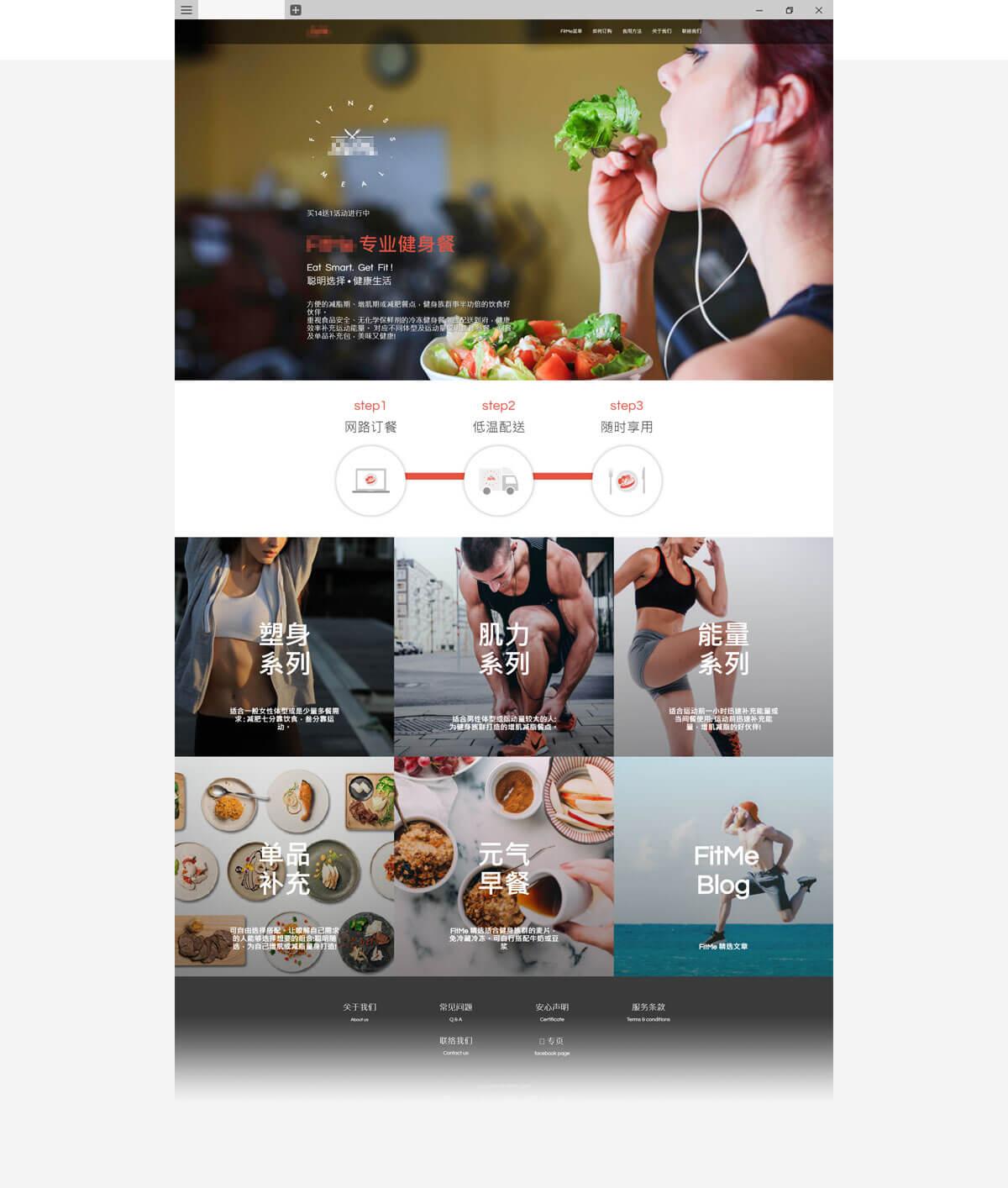 减肥减脂饮食增肌健身餐行业网站