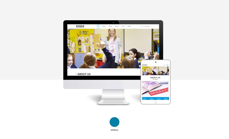 行业网站模板,连锁加盟网站