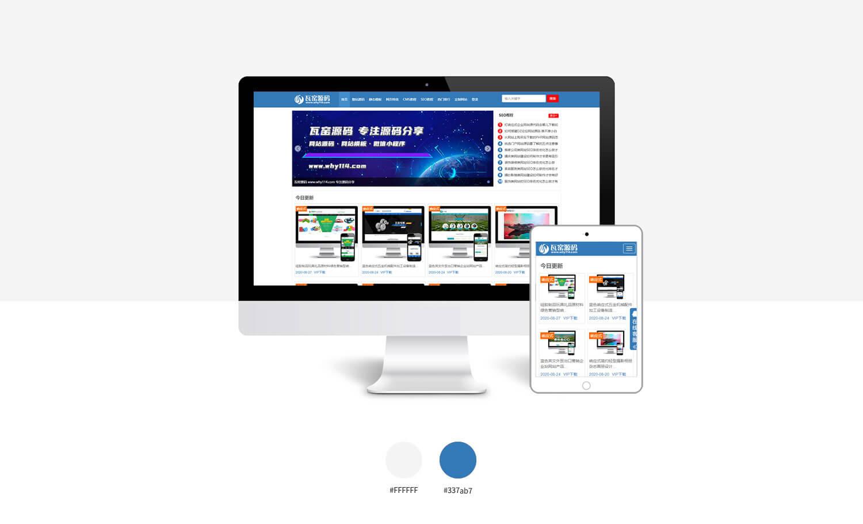 公司网站模板,小程序源码网站模板