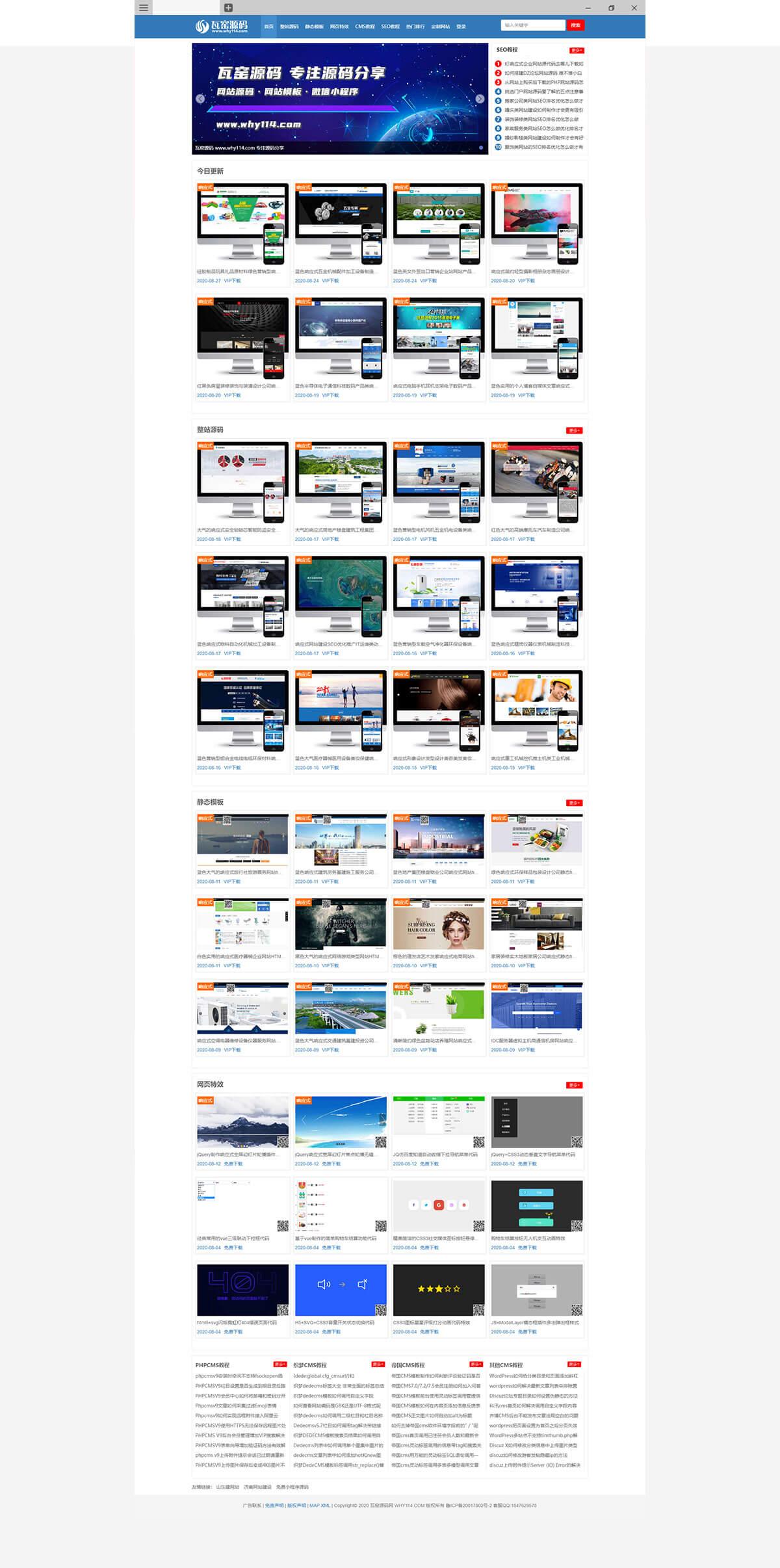 企业网站源码小程序模板公司网站