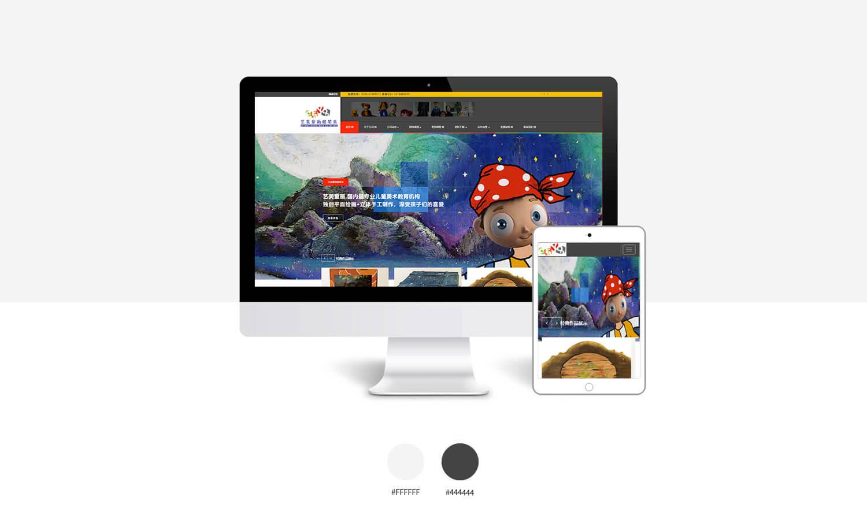 行业网站模板,儿童美术网站