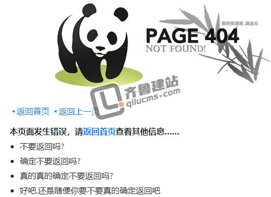 404错误页面,404错误页面如何制作