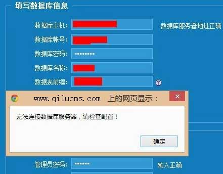 phpcms安装,phpcms无法连接数据