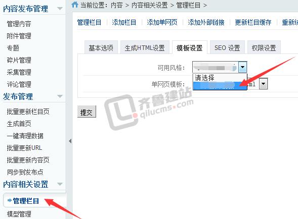 PHPCMS更换模板