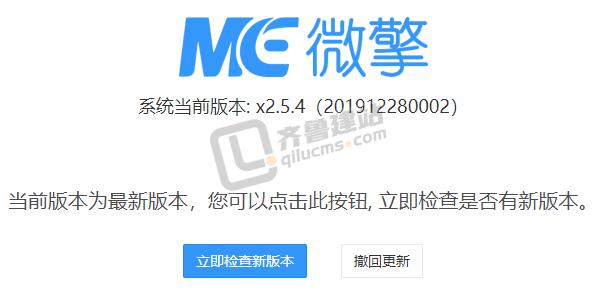 微擎v2.5.4