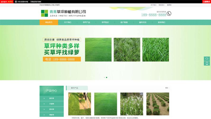 苗木草坪网站源码,绿化植被网站源码