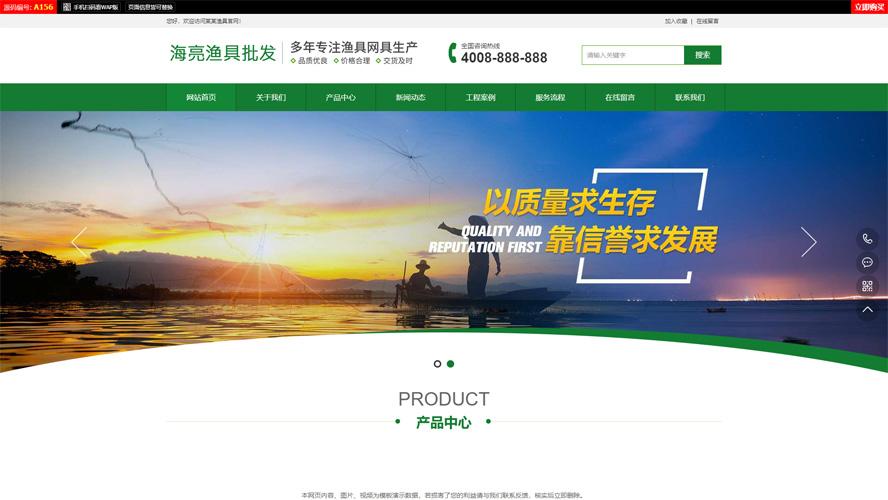 渔具渔网网站源码,农林牧渔网站源码