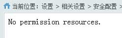 phpcms后台访问域名