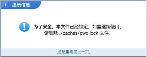PHPCMS修改密码