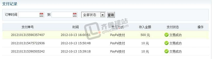 phpcms配置PayPal