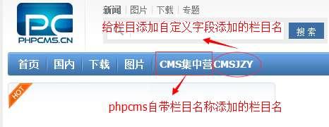phpcms英文栏目名