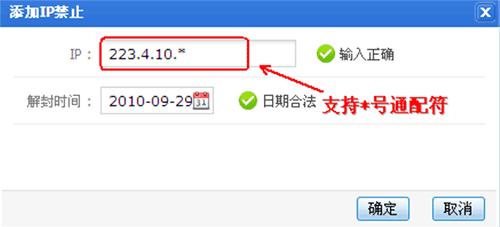 phpcms屏蔽IP地址