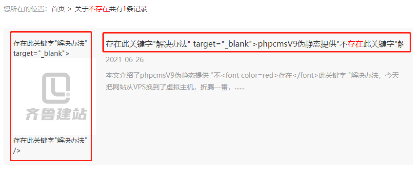 phpcms搜索样式错乱