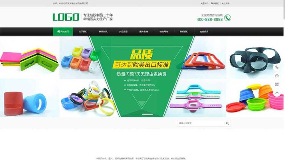 餐具网站模板,塑料制品网站模板,企业网站模板